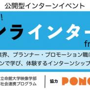 ポノス、 立命館大と連携し公開型インターンイベント「のぞいて!オンラ・インターン from 京都」を開催