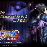 Trys、『MASS FOR THE DEAD』で「異形夜行譚 ステップアップ召喚 ユリ」を15日15時より開催!