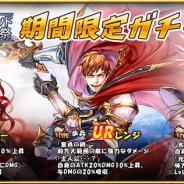 YOOGAME、『スカイフォート・プリンセス』で限定URキャラクターが登場する「レジェンド召喚祭」を11月1日に開催