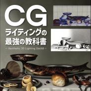 ボーンデジタル、『CGライティングの最強の教科書』を2月上旬に発売 ベテランアーティストがライティングのしくみや実践テクニックを伝授