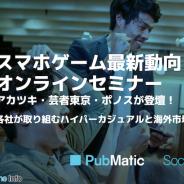 各社が取り組むハイパーカジュルゲームと海外市場の可能性とは…アカツキ 、芸者東京、ポノスが登壇したセミナーをレポート