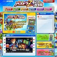 マーベラスAQL、子供向けアミューズメントマシン『パズドラZ テイマーバトル』が6月26日より順次稼働開始!