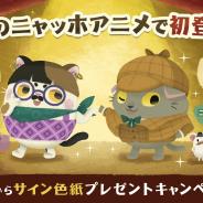 ココネ、『猫のニャッホ』のTVアニメにアプリ内の人気キャラ「レオナール・フジタ」「ホームズ&ワトソン」が登場決定!