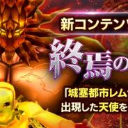 enish、『De:Lithe』に最大300名で強大な「天使」に挑戦する新レイドコンテンツ「終焉の神々」が登場! SNSキャンペーンも実施