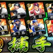 KONAMI、『プロ野球スピリッツA』で「戦力強化スカウト」を開催! 甲斐拓也、大城卓三らSランク捕手が新登場!