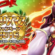 Rekoo Japan、『ファンタジードライブ』でクリスマスキャンペーンを開催! クリスマス&ゆくとしくるとしキャンペーンも