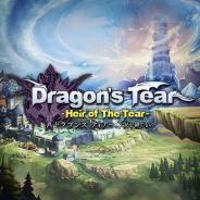 アドウェイズ、ファンタジーアクションRPG『Dragon'sTearドラゴンズティアー』の事前登録を開始 伝説の秘宝「ドラゴンズティアー」を巡る物語