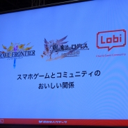 """【TGS2015】コミュニティ運用の失敗例と挽回事例とは…『ログレス』と『ブレフロ』のプロデューサーがスマホゲームの""""コミニティ""""を語る"""