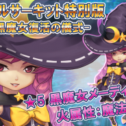Rekoo Japan、『クロノスブレイド』で「★5黒魔女メーディア」が手に入るハロウィンイベントを開催 力を合わせて召喚の儀を成功させよう!