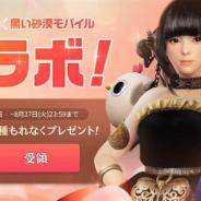 パールアビスジャパン、『黒い砂漠モバイル』で「めんトリ」とのコラボを開始 「めんトリ」がかわいいペットになって登場!