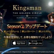 NHN ピクセルキューブ、『キングスマン:ゴールデン・サークル』で「シーズン2 アップデート」の事前登録受付を開始!