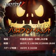 NetEase Games、『IdentityⅤ 第五人格』が「池袋ハロウィンコスプレフェス 2018」に参加決定! 抽選会やステージショー、体験型ブースを用意