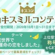ボルテージ、 定期チャット小説作品コンテスト「キスミルコンテスト2020年10月度」を開催!