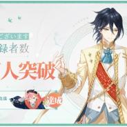 ビリビリ、癒し系中華料理擬人化RPG『食物語』の事前登録者数が30万人達成! 50万人突破で報酬2倍を決定