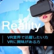 ダズルが講師を担当するVR開発セミナー、夢エデュケーションで開催に HTC Viveを用いた本格的なVR開発体験