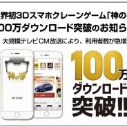 ブランジスタが急騰…ザラ場ベースで約1年ぶりの2000円大台乗せ TVCM効果による『神の手』100万DL突破で