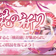 Future Interactive、『謀りの姫:Pocket』で「こぼれ落ちる五月雨」記念ログインボーナス配布!「桃花の祈り」イベント開催