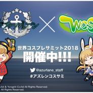 Yostar、『アズールレーン』が8月4日、5日に名古屋市で開催する「世界コスプレサミット」にブース出展 公式コスプレコンテストなども実施