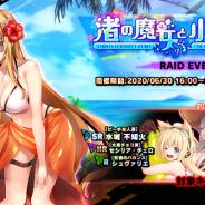インフィニブレイン、『対魔忍RPG』で期間限定イベント「渚の魔女と小さな騎士」を開催 限定キャラクター「【ビーチの優等生】磯咲伊紀」が登場