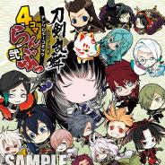 ブシロードメディア、『刀剣乱舞-ONLINE-』アンソロジーコミック「4コマらんぶっ弐」を発売!