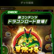 バンナム、『ドラゴンボールZ ブッチギリマッチ』でシリーズの名シーンを追体験できる新機能「ドラゴンロード」を実装!