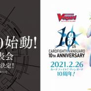 ブシロード、「ヴァンガード・プロジェクト2.0発表会」の開催を記念して中づり広告9900枚を東京メトロに掲出
