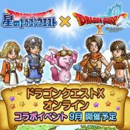『星のドラゴンクエスト』と『ドラゴンクエストX オンライン』のコラボイベントが9月より開催決定!