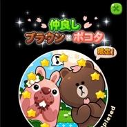 LINE、『LINE ポコポコ』にINEキャラクターのブラウンが登場! スペシャルステージクリアで豪華3大プレゼントをGET!