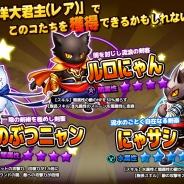 OnNet、猫と旅立つ冒険パズルゲーム『コンボキャット』で9月15日に期間限定のイベントステージ「東 洋大君主(レア)」を開始