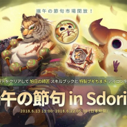 Rayark、『Sdorica』で「端午の節句 in Sdorica」イベントを開催 「稲荷の魂賦与」イベントも6月20日より開始
