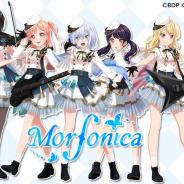 ブシロード、『BanG Dream!』の新バンド「Morfonica」キャストを発表! リアルバンドとしての活動も決定