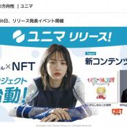 モバファク、「ステーションNFT」初回オークションの平均落札価格は33.8万円 売上規模は4.4~30億円と予想