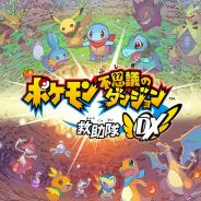 ポケモン、 Switch『ポケモン不思議のダンジョン救助隊DX』の最新情報を発表 予約を受付中!