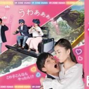バンダイナムコアミューズメント、VR ZONE OSAKAを6月29日にリニューアル 「フリーパス」の導入やアクティビティが3つ登場!!