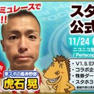 セガ・インタラクティブ、『StarHorsePocket』の第8回生放送を11月24日21時より実施 スペシャルゲストで東スポ記者の虎石晃さんが出演