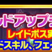 バンナム、『ソードアート・オンライン インテグラル・ファクター』で大型アプデ第3弾を実施! 新たに「レイドボスダンジョン」「収集ダンジョン」を実装