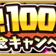 クローバーラボ、『ゆるドラシル』でリリース1000日記念キャンペーンを開始 「1000日記念ガチャ」開催や金貨1000枚プレゼントなどを実施