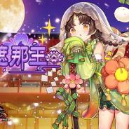 C4games、『放置少女~百花繚乱の萌姫たち~』で本日12時より牛若丸が登場する「遮那王」を開始!