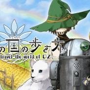 サン電子、ファンタジーテキストノベルゲーム『オズの国の歩き方』をリリース…ナイトメア・プロジェクトの第5弾