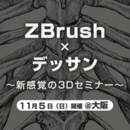 3Dデザイナーを対象とした「Brush × デッサン~新感覚の3Dセミナー~」が11月5日開催…古生物復元画家の小田隆氏と生物造形家の吉田雅則氏が登壇
