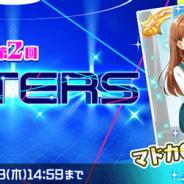 Donuts、『Tokyo 7th シスターズ』で「第2回We are SISTERS」を開催中! 「7thオーディションガチャ」に「逢原ミウ」の新Pカードも登場