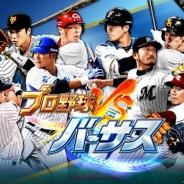 コロプラ、リアルな野球対戦を追求した新タイトル『プロ野球バーサス』を発表 本日より事前登録を開始