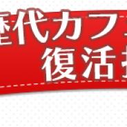 セガゲームス、『ぷよぷよ!!クエスト』で今秋開催予定の「ぷよクエカフェ2018」に向けて歴代カフェメニュー復活投票を開催!