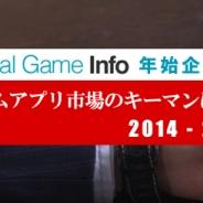 【年始企画】「ゲームアプリ市場のキーマンに訊く2014-2015」まとめページ