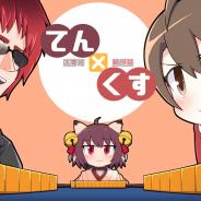 Yostar、天開司さんと楠栞桜さんらが出演の『雀魂』公式生放送『てん×くす』の配信を終了