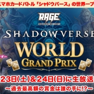 AbemaTV、日本最大級のesports大会「RAGE Shadowverse World Grand Prix」を完全生中継!