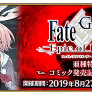 FGO PROJECT、『Fate/Grand Order』で「Fate/Grand Order -Epic of Remnant-」亜種特異点Ⅳコミック発売記念キャンペーンを開催!