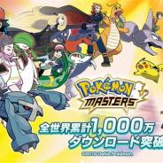 ポケモンとDeNA、『ポケモンマスターズ』が全世界での配信開始から4日で累計1000万DLを突破!