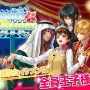 ディアリード、女性向け恋愛ゲームアプリ『リゾートの王子様』と『ラブ・アイスリンク』の英語版を配信開始!