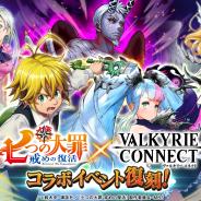 エイチーム、『ヴァルキリーコネクト』で人気アニメ『七つの大罪 戒めの復活』とのコラボイベントを復刻開催!